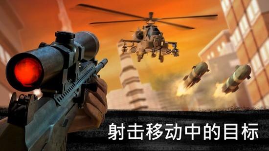 狙击手3d破解版无限地图