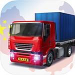 中国卡车之星官方正版
