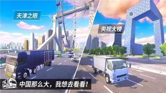中国卡车之星手机版下载