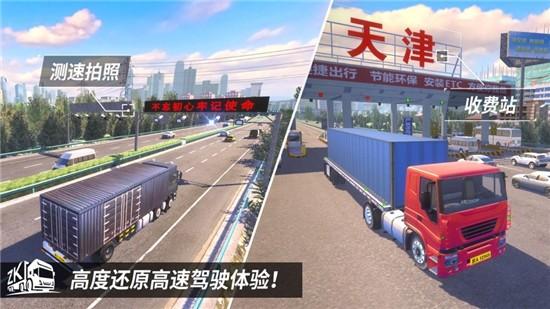 中国卡车之星手机版游戏下载