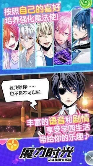 魔力时光最新中文版