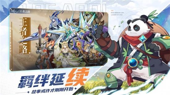奥奇传说手游安卓最新版下载