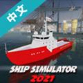 船舶模拟2021中文版无限金币版