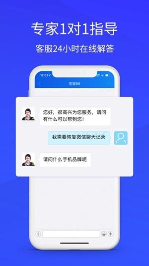 八度数据恢复精灵app