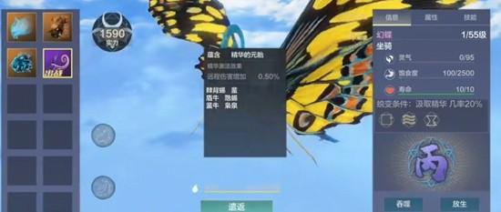 妄想山海幻蝶抓捕方法