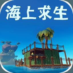 海上求生中文版