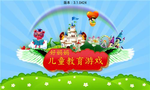 儿童教育游戏app安卓最新版下载