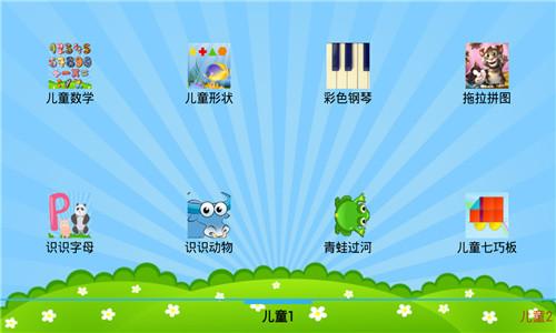 儿童教育游戏app