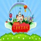 儿童教育游戏app破解中文版
