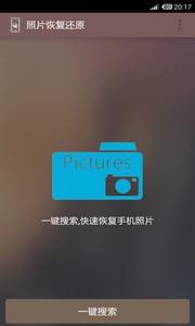微信照片恢复大师免费版