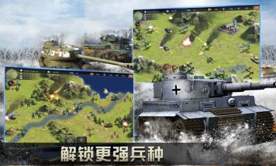 策略:第二次世界大战破解版