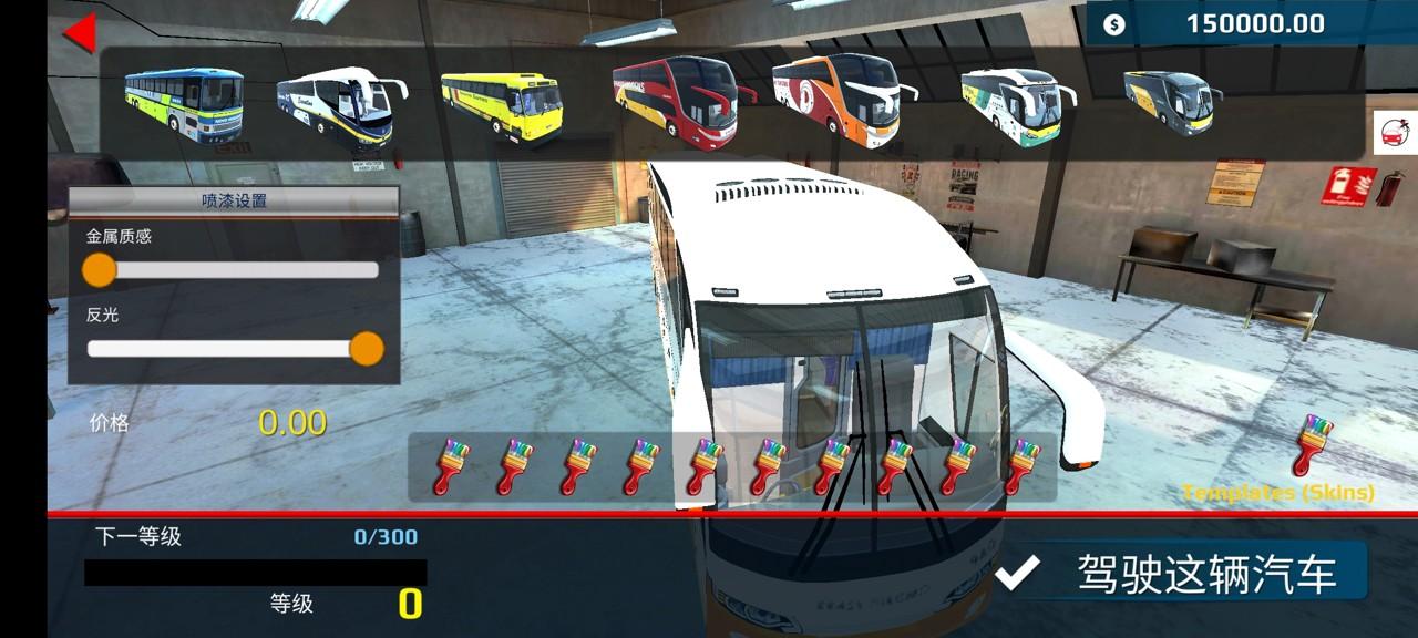世界巴士模拟器下载安装