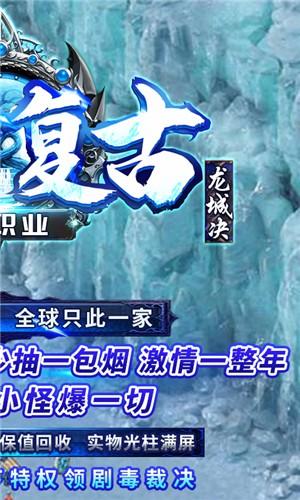 龙城决冰雪单职业公益版下载