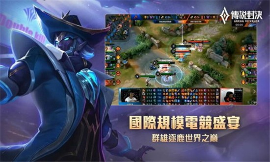 传说对决游戏下载安装中文版