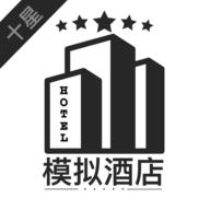 模拟酒店经营安卓版