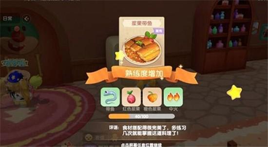 摩尔庄园手游浆果带鱼菜谱配方