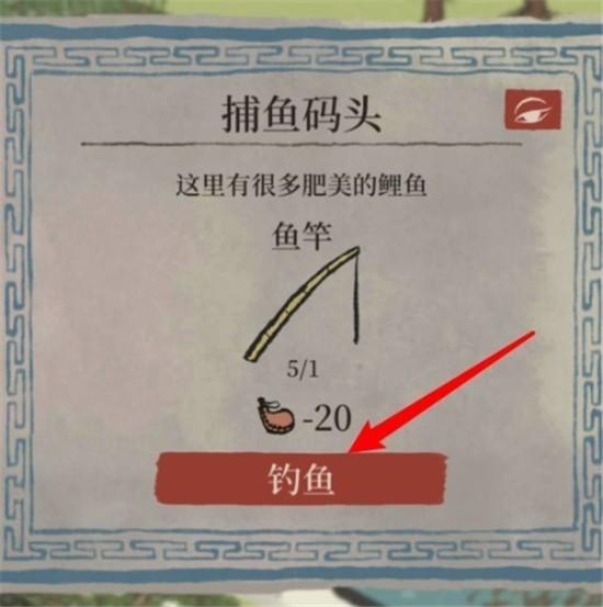江南百景图鲤鱼获得方法