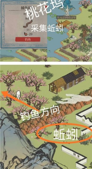 江南百景图鲤鱼在哪里