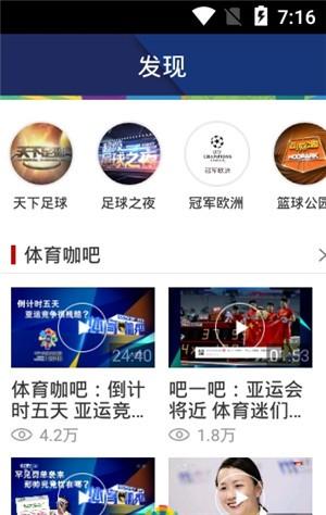 cctv5在线直播观看高清手机版下载