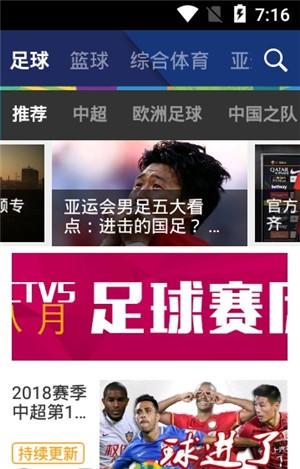 cctv5在线直播观看高清手机版app下载