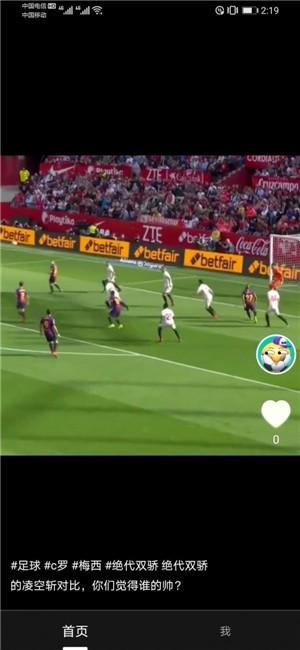 足球直播免费观看软件