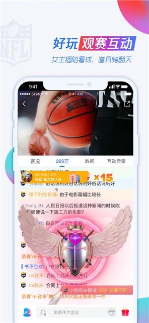 腾讯体育视频直播app