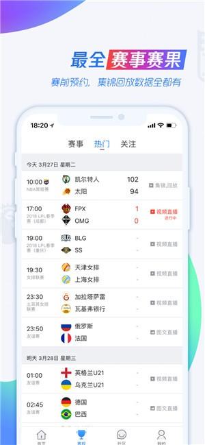 腾讯体育直播下载安装app