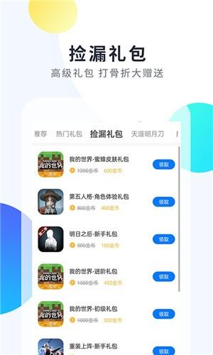 魔玩手游app