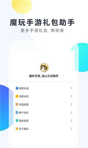 魔玩手游app下载ios