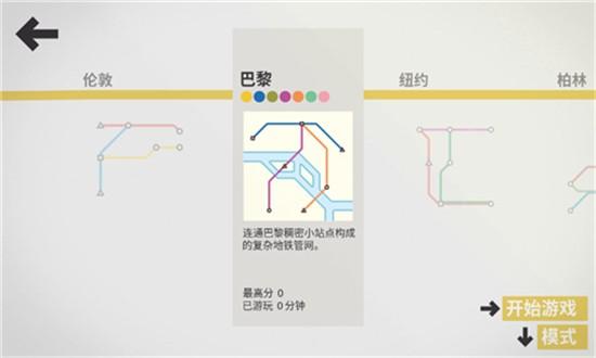 模拟地铁内购版下载