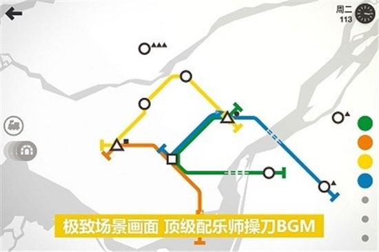 模拟地铁无限车厢版下载
