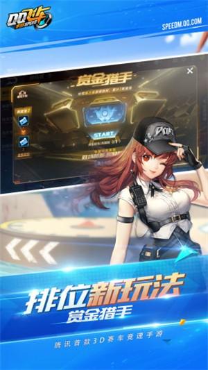 QQ飞车手游体验服下载