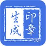 印章生成器免费版app