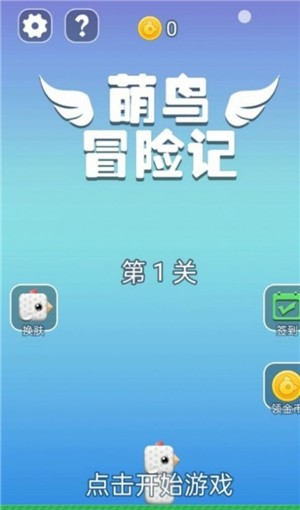 萌鸟冒险记游戏下载
