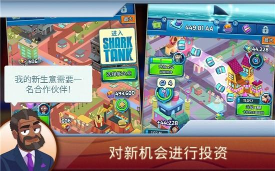 鲨鱼坦克大亨无限金币版下载