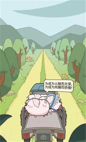 猪场大亨破解版