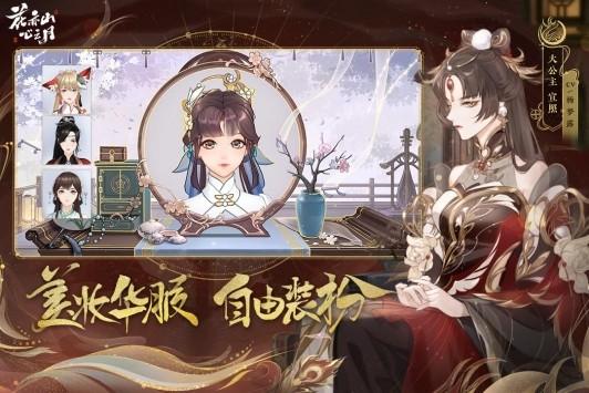 花亦山心之月游戏下载