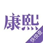 康熙字典 v1.2.3